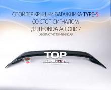 Спойлер для Хонда Аккорд 7 - Модель Type S из АБС пластика, со стоп сигналом.