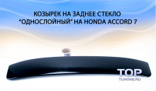 Козырек на заднее стекло однослойный на Honda Accord 7