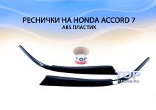 Реснички на Honda Accord 7