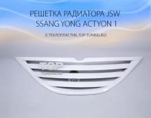 4410 Решетка радиатора - Тюнинг JSW на Ssang Yong Actyon 1