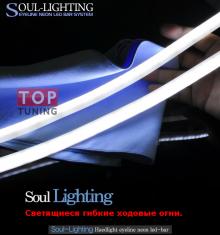 Универсальные, гибкие неоновые реснички ходовые огни на светодиодной основе в силиконовых трубках SOUL LIGHTING.