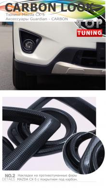 Реснички-молдинги передних ПТФ карбон - Тюнинг Mazda CX-5