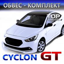 Комплект - обвес Циклон GT (I-Flow) Тюнинг Хендай Солярис 1 (2010-2017)