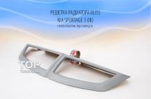 Решетка радиатора - Модель Bliss - Тюнинг Киа Спортейдж 3