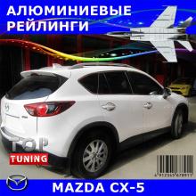 Новинка! Продольные рейлинги для Мазда CX-5 - комплект Guardian.