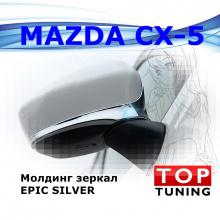 Декоративные накладки-молдинги Epic Silver на зеркала - Тюнинг Mazda CX-5.