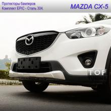 Комплект защитных накладок-протекторов на передний и задний бампер - Стайлинг Mazda CX-5.