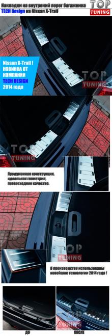 Накладки на внутрений порог багажника TECH Design на Nissan X-Trail.
