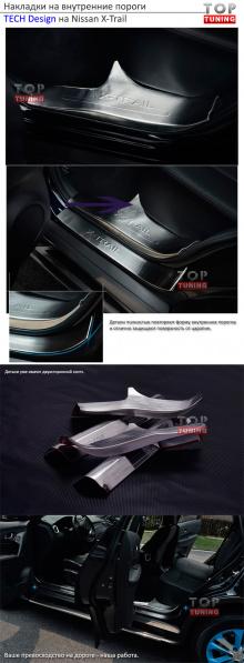 Накладки на внутренние пороги TECH Design на Nissan X-Trail