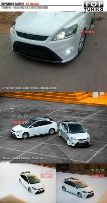 Передний бампер RS Design на Ford Focus