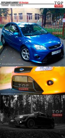 Тюнинг Форд Фокус 2 - Передний бампер RS.