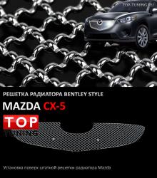 Декоративная решетка радиатора Бентли Стайл - Тюнинг Mazda CX-5.