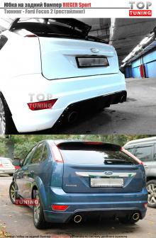 Юбка на задний бампер RIEGER Sport на Ford Focus 2(рестайлинг)