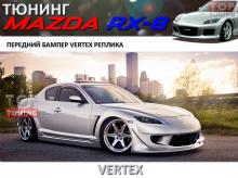 Новинка Лета 2014 в каталоге тюнинга для Мазда RX8!