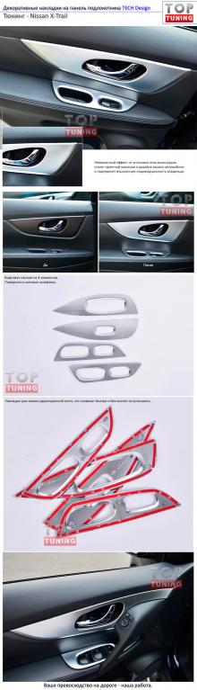Тюнинг салона Nissan X-Trail молдинги панели подлокотника дверей TECH Design Комплект - 4 шт.