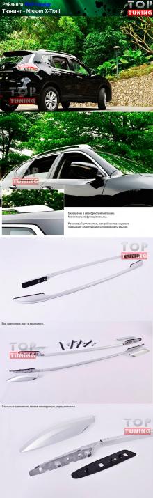 Продольные рейлинги для Nissan X-Trail - комплект TECH.