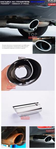 Тюнинг - Насадка на глушитель TECH Design на Ниссан ИКС-Трэил