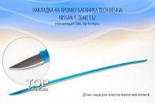 4540 Накладка на кромку баганика TECH Design на Nissan X-Trail T32