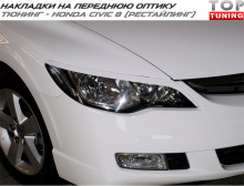 Накладки на переднюю оптику Хонда Сивик 8 (Рестайлинг)