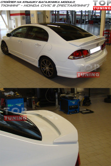 Тюнинг - Спойлер на крышку багажника Modulo на Хонда Сивик 8 (Рестайлинг)