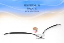 Реснички Light V2 - Тюнинг Мазда 3 (Седан).