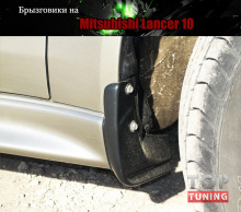 Брызговики  на арки колес Митсубиси Лансер 10