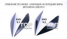 Сравнение ресничек -Тюнинг Mitsubishi Lancer 9 (IX)