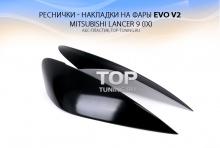 4595 Реснички Evo v2 на Mitsubishi Lancer 9 (IX)