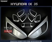 Тюнинг салона Хундай ix35 - декоративные накладки в салон - комплект - от компании SIT