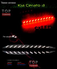 Тюнинг оптики - Светодиодные вставки в задние рефлекторы exLED на Киа Церато 3