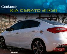 Стайлинг Киа Церато 3 - Накладка на лючок бензобака EXOS