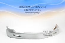 464 Передняя юбка - Обвес Chardge Speed на Honda Integra DC5