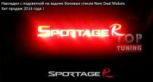 Стайлинг - Накладки с подсветкой на задние боковые стекла Киа Спортейдж 3