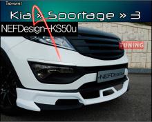 Тюнинг - Накладка на передний бампер от компании Nefd Design на Киа Спортейдж 3