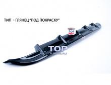 Тюнинг - Диффузор на задний бампер на Toyota Camry V50 (7), версия ГЛЯНЕЦ ПОД ПОКРАСКУ
