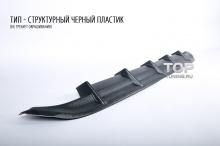Диффузор на задний бампер - Тюнинг Тойота Камри V50