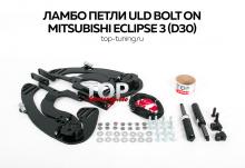 4690 Ламбо петли тюнинг ULD Bolt ON на Mitsubishi Eclipse 3 (D30)