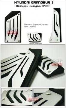 Тюнинг салона Хендай Грандер 5 - алюминиевые накладки на педали.