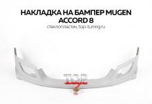 ТЮНИНГ ХОНДА АККОРД 8 / ACURA TSX (2007 - 2015***) КОМПЛЕКТ ОБВЕСА МЮГЕН СТЕКЛОПЛАСТИК / ПОД ОКРАСКУ