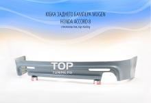 4759 Юбка заднего бампера Mugen на Honda Accord 8