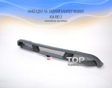 Накладка на задний бампер - Тюнинг Киа Рио 2 - Седан / Хэтчбек - Аэродинамический обвес RIUMAY