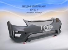 Передний бампер - Тюнинг Киа Рио 2 - Седан / Хэтчбек - Аэродинамический обвес RIUMAY