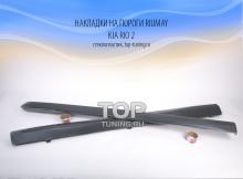 Накладки на пороги - Тюнинг Киа Рио 2 - Седан / Хэтчбек - Аэродинамический обвес RIUMAY