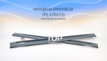 Накладки на пороги - Модель Rieger - Тюнинг Опель Астра H