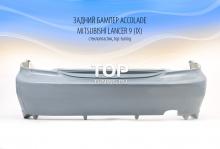 4783 Задний бампер Accolade на Mitsubishi Lancer 9 (IX)