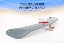 4790 Тюнинг - Спойлер Lorinser на Infiniti FX 2 (35,37,50)