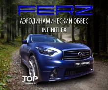 4792 Тюнинг - Обвес Ferz на Infiniti FX 2 (35,37,50)