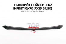 4793 Нижний спойлер Ferz на Infiniti QX70 (FX35, 37, 50)
