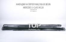 Тюнинг Мерседес S220 - Накладки на пороги WALD Black Bison (дорестайлинг)