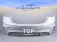 Тюнинг Хундай Элантра 5 (Аванте МД, рестайлинг) - Задний бампер обвеса M&S.